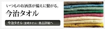 《今治タオル (宮崎タオル株式会社)》で、いつものオシャレが備えにつながる