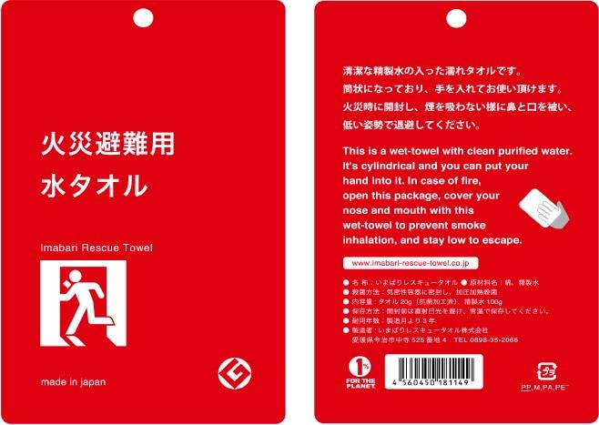 いまばりレスキュータオル(火災避難用水タオル) Imabari Rescue Towel