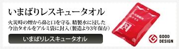 いまばりレスキュータオル (imabari rescue towel)