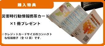 購入特典:災害時行動情報携帯カード(全12頁)