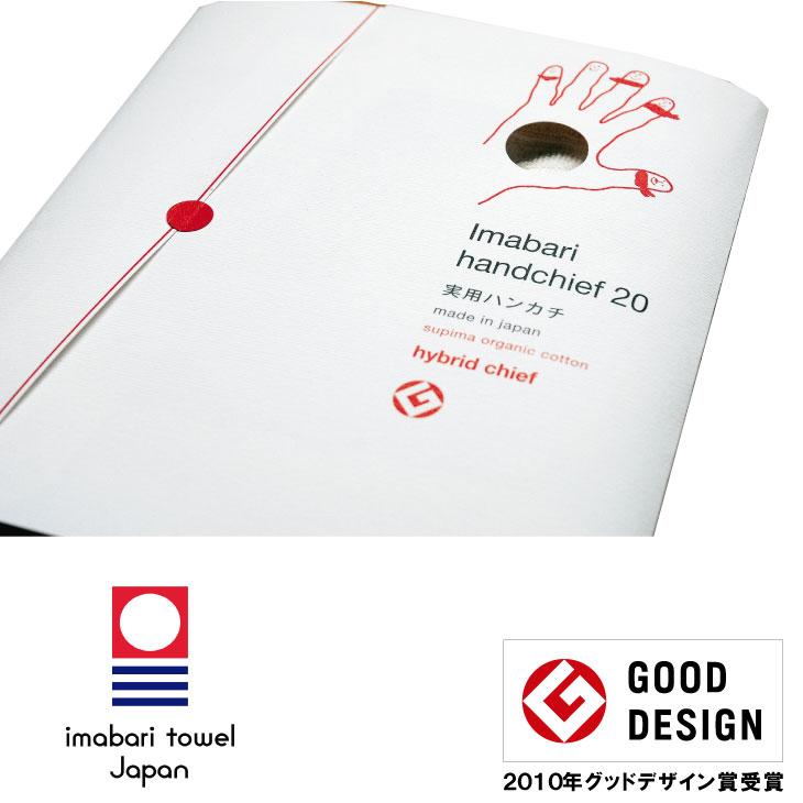いまばりハンカチ20 Imabari handkerchief 20