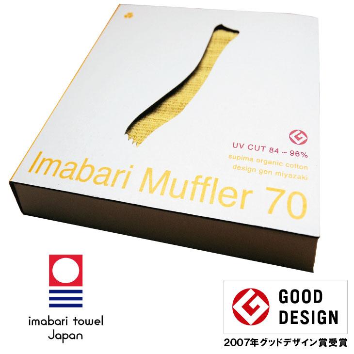 いまばりマフラー70(シーズン) Imabari Season Muffler 70