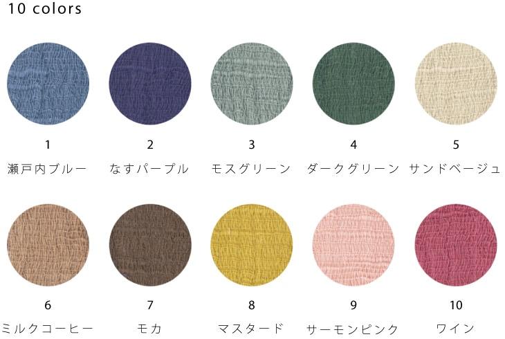 いまばりショール170 カラーバリエーション(10色)