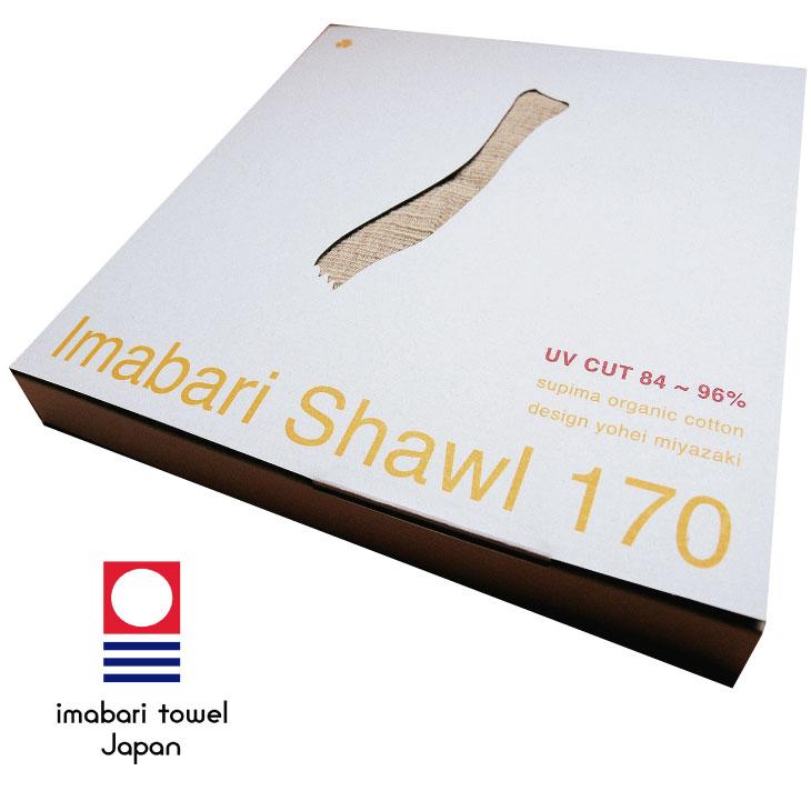 いまばりショール170 Imabari Shawl 170