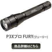 SUREFIRE P3Xプロ FURY(フューリー)