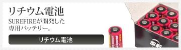 SUREFIRE®純正 リチウム電池