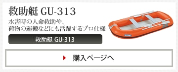 救助艇 GU-313