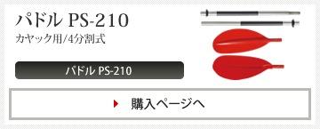 パドル PS-210