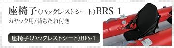 座椅子(バックレストシート)BRS-1