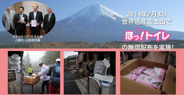 富士山で携帯トイレを無料配布:足立社長と横内山梨県知事