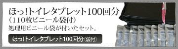 ほっ!トイレタブレット(100袋入り)+処理ビニール袋110枚付き