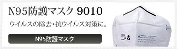 N95防護マスク 9010(50枚入り)