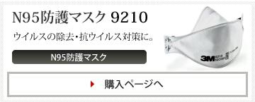 N95防護マスク 9210(20枚入り)