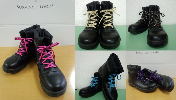 活動靴の靴ひもを好みでアレンジしてみてはいかがでしょうか?