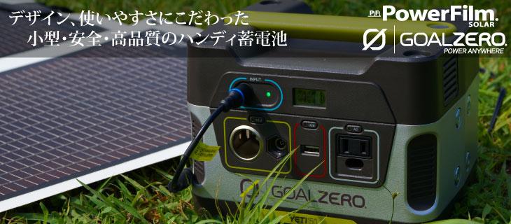 デザイン、使いやすさにこだわった、小型・安全・高品質のハンディ蓄電池 《ゴール・ゼロ社 イエティ150(GOAL ZERO / Yeti150)》