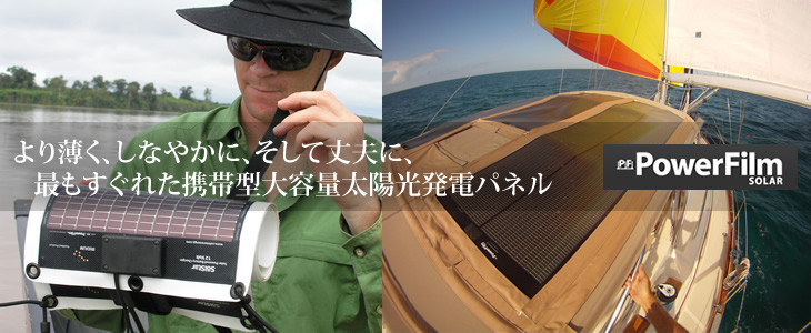 より薄く、しなやかに、そして丈夫に、最もすぐれた携帯型大容量太陽光発電パネル