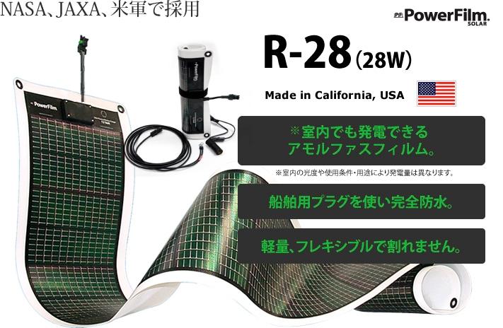 NASA、JAXA、米軍で採用されているコスパ抜群の製品です。RT60/40(60w/40w)