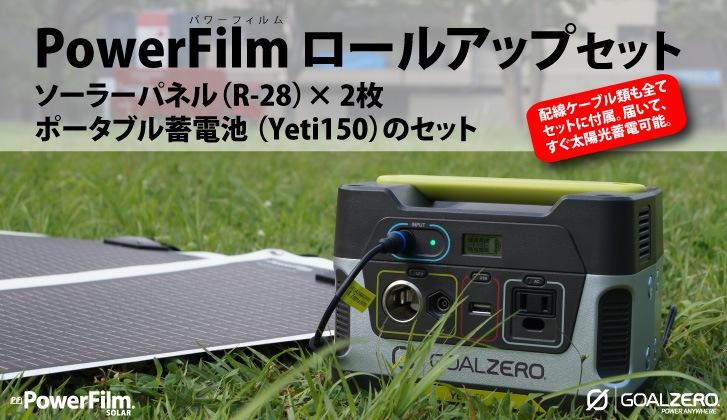 PowerFilm ロールアップ セット(PowerFilm R-28×2枚 + GoalZERO Yeti150 + ケーブル類のフルセット)