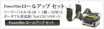 Powerfilm ロールアップセット(PowerFilm R-28 × 2個(ソーラーパネル28W×2個) + GoalZERO Yeti150(バッテリー150W) + 接続ケーブル類セット)|届いてすぐ《どこでも太陽光発電ができる》オプション類も全て同梱の完全セットです。 | PowerFilm(パワーフィルム)