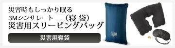 3Mシンサレート災害用スリーピングバッグ(寝袋)