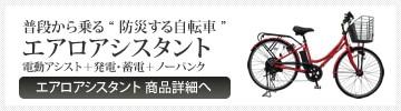 防災する自転車 エアロアシスタント(ノーパンクタイヤ+二次バッテリーを標準装備)