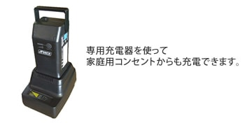 専用充電器を使って家庭用コンセントからも充電できます。