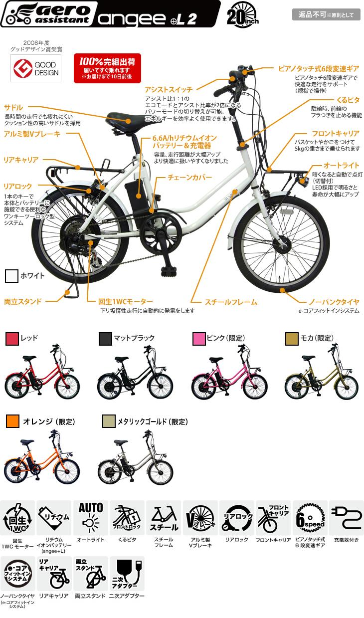 防災する自転車angee+L2仕様