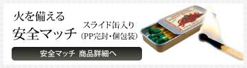 種火を備えるスライド缶入りWATER PROOF安全マッチ