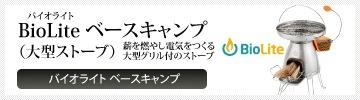 BioLite(バイオライト)ベースキャンプ(防災マッチ付き)