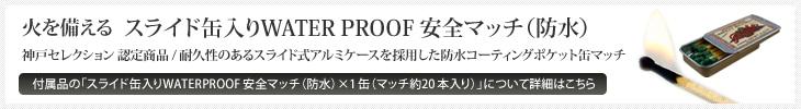 スライド缶入りWATER PROOF 安全マッチ(防水)
