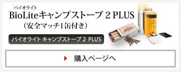 BioLite(バイオライト)キャンプストーブ(POT アダプター+安全マッチ1 缶付き)
