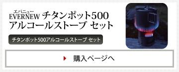 エバニュー(EVERNEW)チタンポット500アルコールストーブ セット