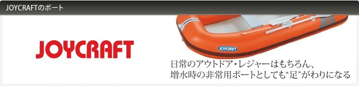 安全で革新的なインフレータブルボート