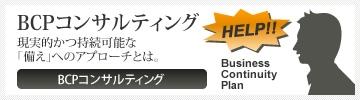 BCPコンサルティング(事業継続計画)