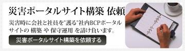 企業の災害BCPポータルサイト(SNS)を構築するにあたって、時間的、人的な問題で、内製が困難な場合は、サイト構築および月々の保守運用を請け負います。