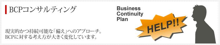 BCPコンサルティング