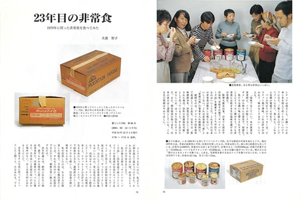 暮しの手帖(2001年12月〜2002年1月号)の記事