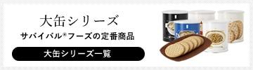 サバイバルフーズ #10(大缶)シリーズ一覧