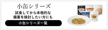 サバイバルフーズ ハーフ(小缶)シリーズ一覧