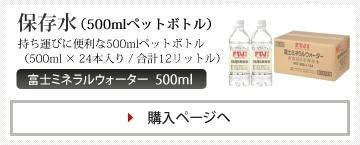富士ミネラルウォーター 非常用5年保存水 500ミリリットルペットボトル×24本入り