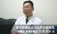 東京慈恵会医科大学付属病院 栄養部管理栄養士 小沼宗大さん