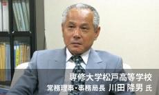 専修大学松戸高等学校 常務理事・事務局長 川田隆男さん