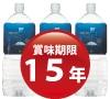 非常用15年保存水 国内最長15年保存水《カムイワッカ麗水15年》2ℓペットボトル×6本/箱 [送料込]|防災備蓄に最適な保存水です