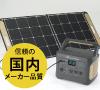 JVCポータブル電源とポータブルソーラーパネル(太陽光発電)メーカー:JVCケンウッド powerd by Jackery|発電し、蓄電し、持ち運んで、どこでも電気を使うバッテリーと太陽光パネル