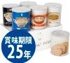 サバイバルフーズ[大缶]バラエティセット