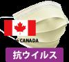 TrioMedアクティブサージカルマスク(カナダ製)[50枚入り ※個包装ではありません]【米国FDA規格ASTM F2100 レベル3(最高)適合・欧州規格EN14683 TypeIIR適合】マスク表面の特定のウイルスを除去するマスク