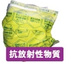 WACマスク [1枚/個包装]|ガス状の放射性ヨウ素を99%捕集する唯一の原子力災害用マスク[東京大学特許][抗放射性物質]
