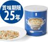 25年備蓄食 サバイバルフーズ「チキンシチュー」[#10大缶](約10食相当量/缶)