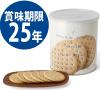 賞味期限25年の非常食サバイバルフーズ「クラッカー」[大缶(1号缶)](約10食相当量/缶)