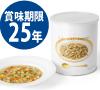 賞味期限25年の非常食サバイバルフーズ「野菜シチュー」[大缶(1号缶)](約10食相当量/缶)